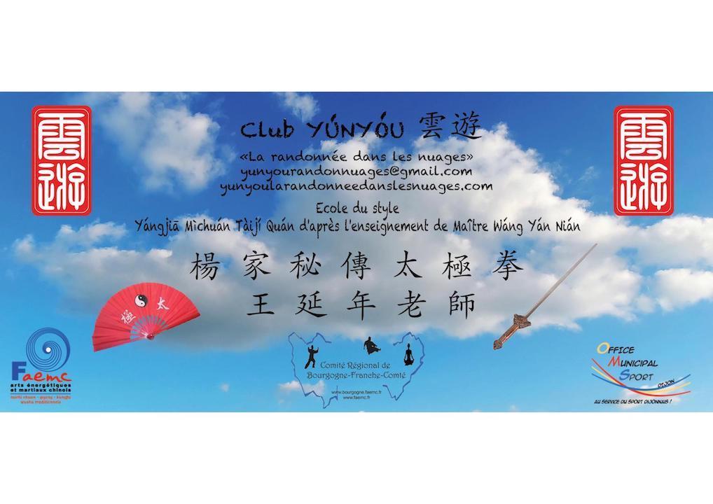 YUNYOU 雲 遊 « La randonnée dans les nuages »